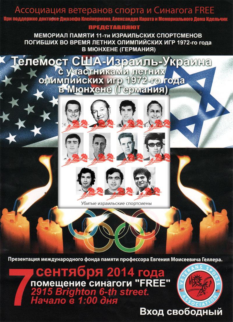 munich-1972-memorial-poster