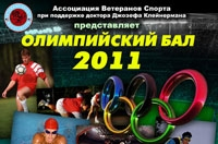 events_olympic_ball_2011