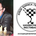 gelfand-tournament-2017